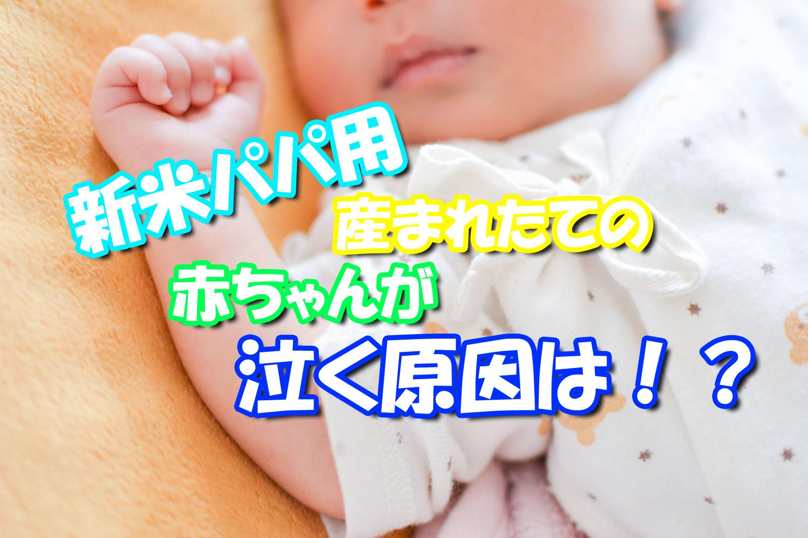 赤ちゃんが泣く原因は!?