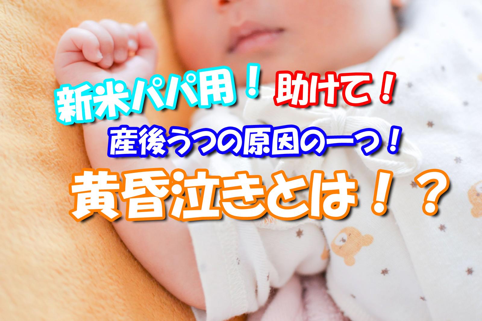 黄昏泣きとは!?