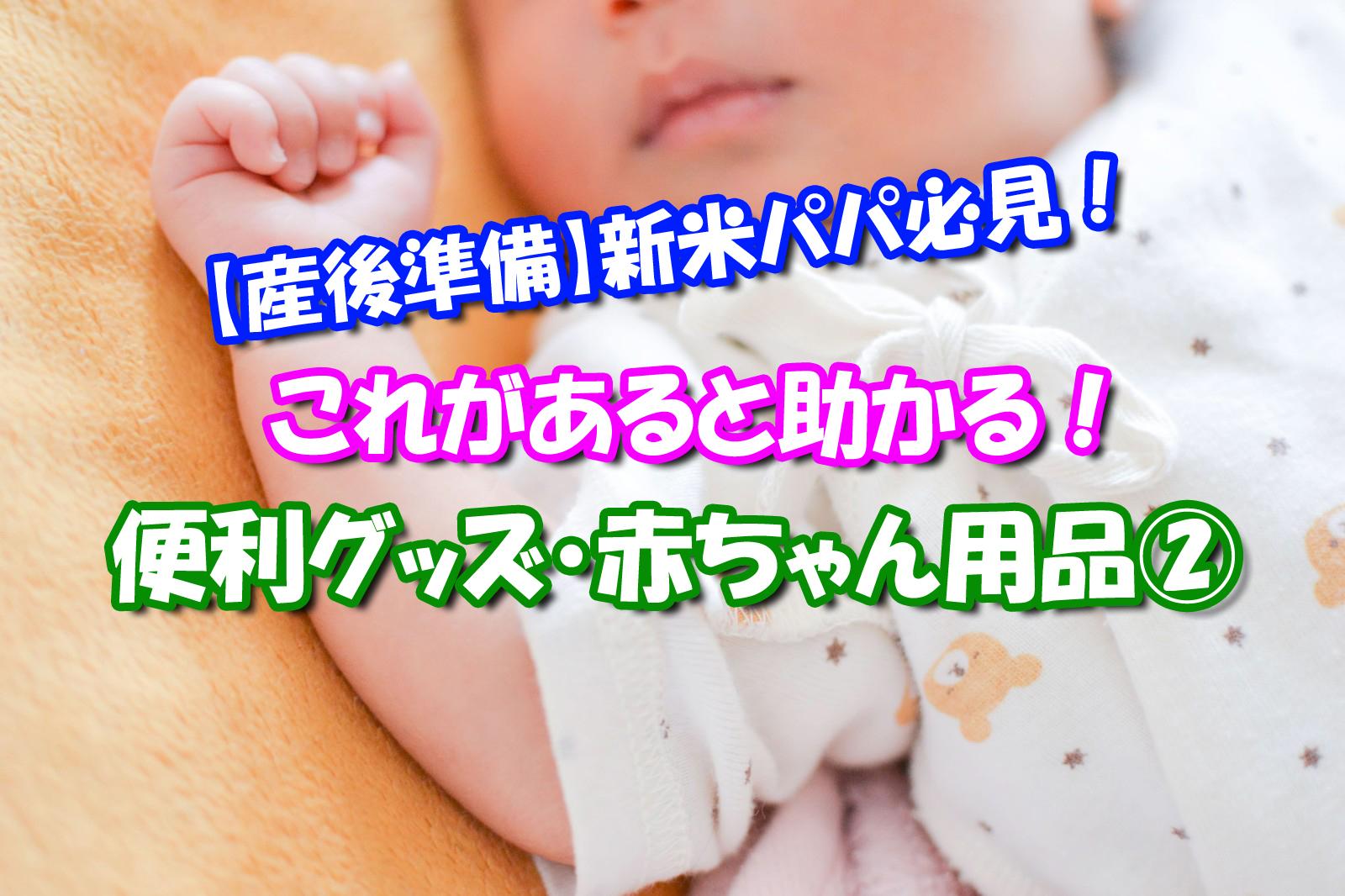 産後あると助かる便利グッズ2