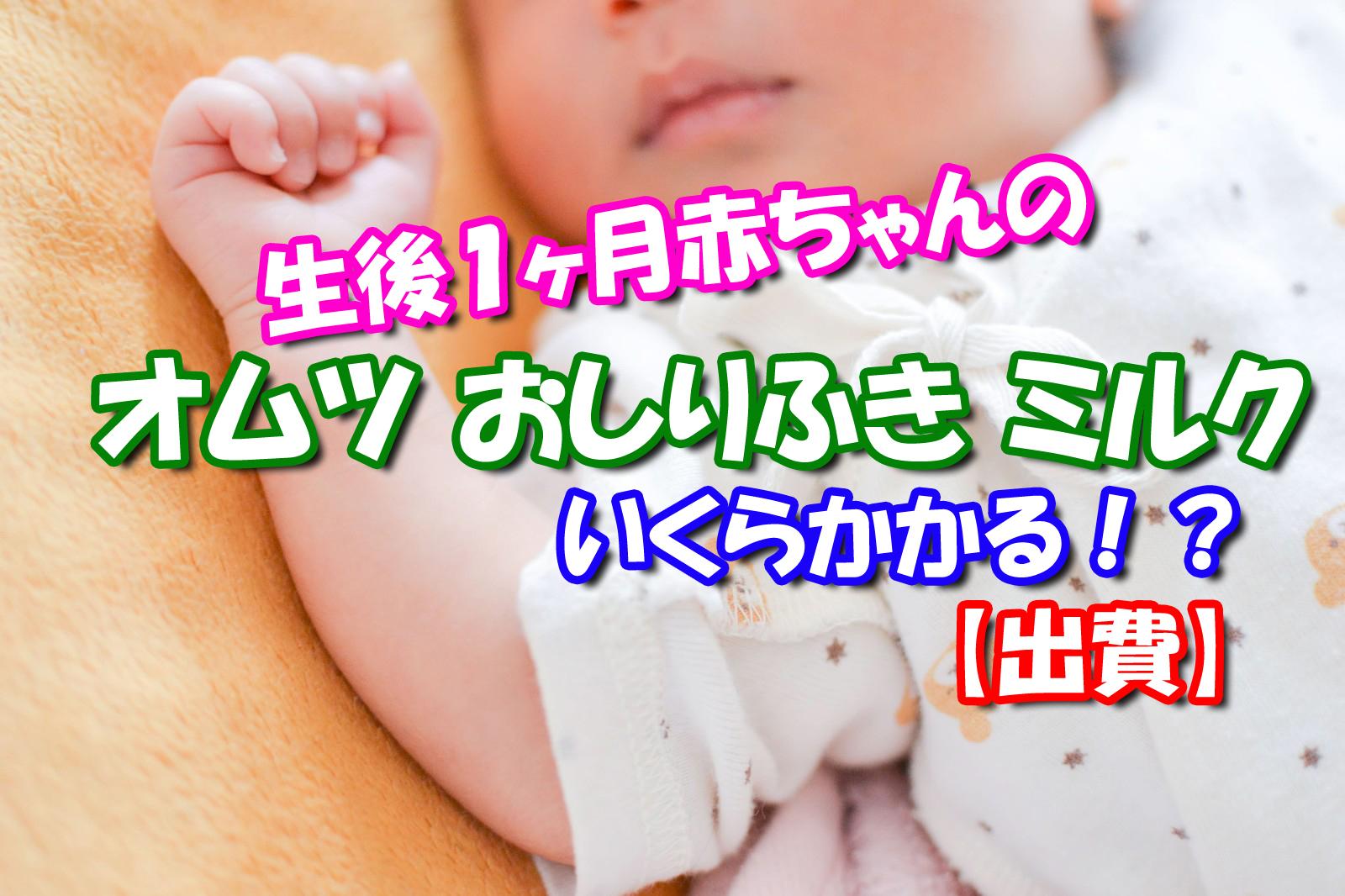 赤ちゃんのオムツおしりふきミルクにいくらかかる?