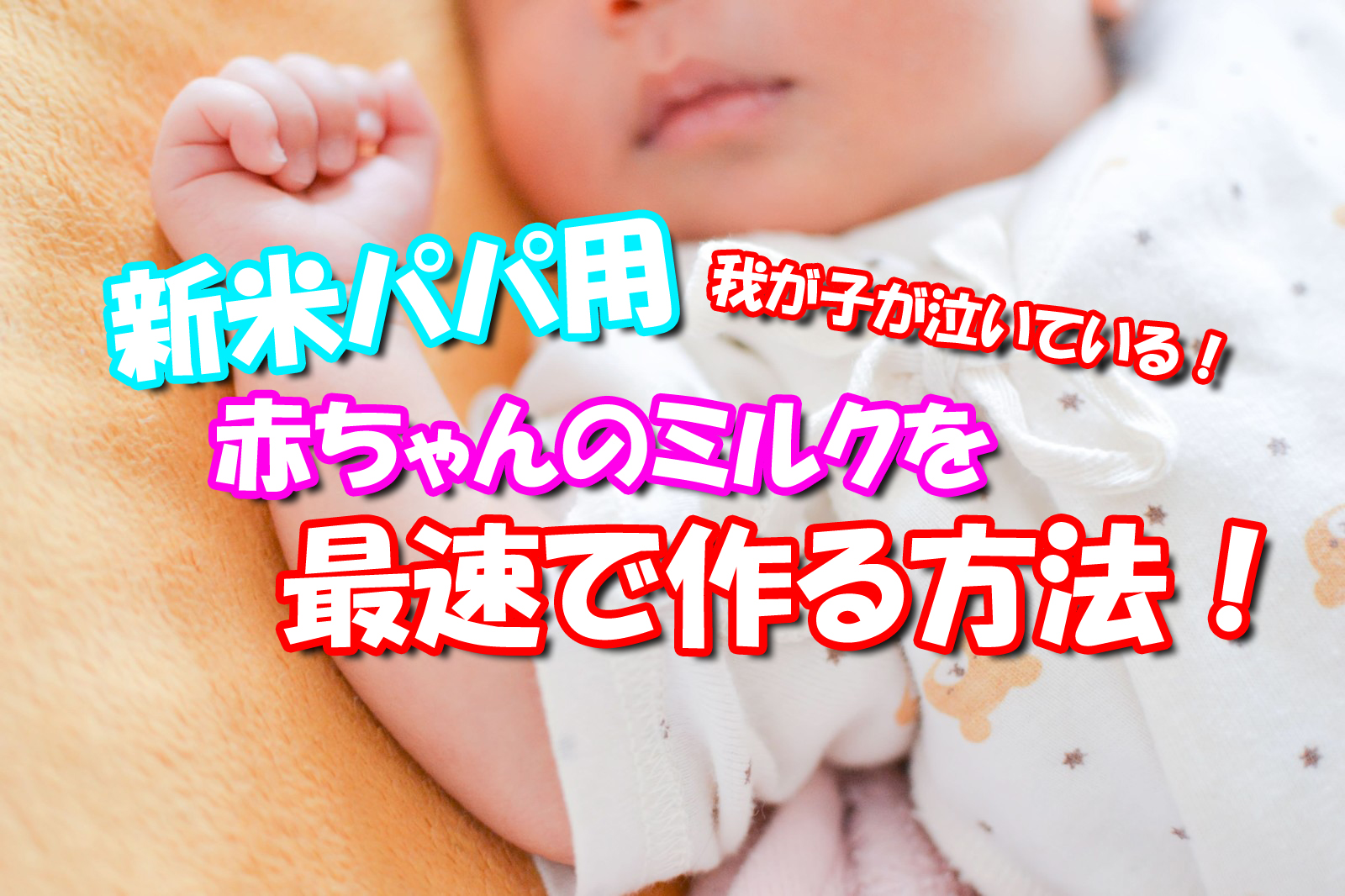 赤ちゃんのミルクを最速で作る方法