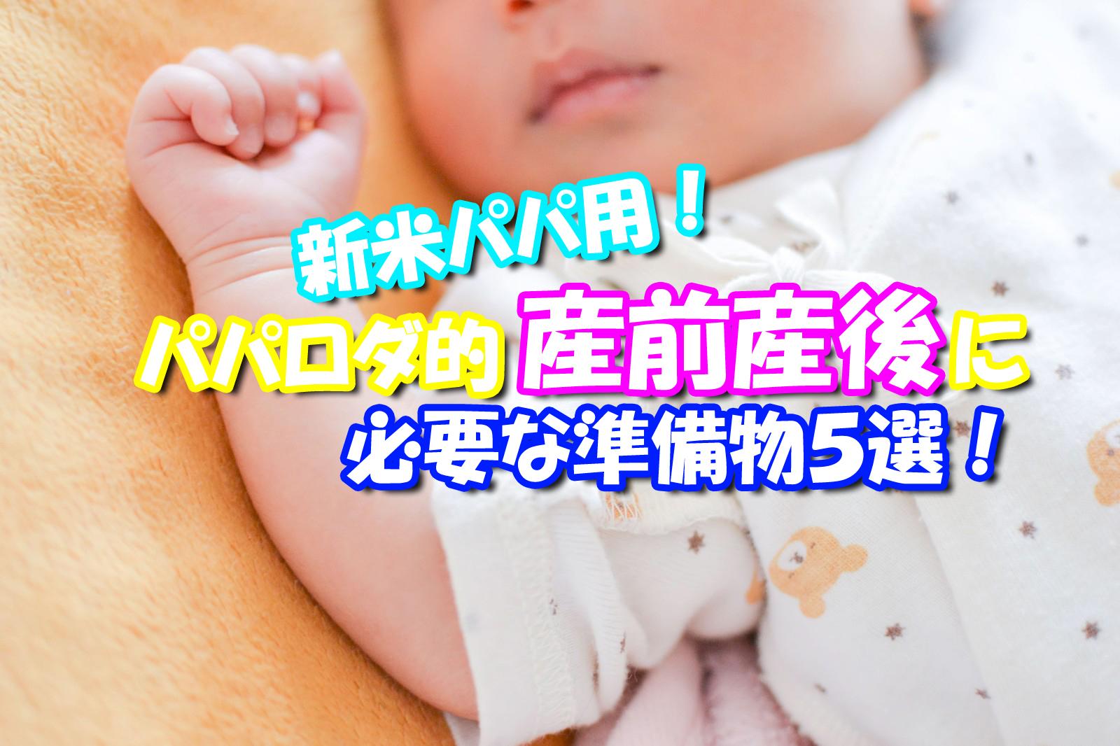 産前産後準備物5選