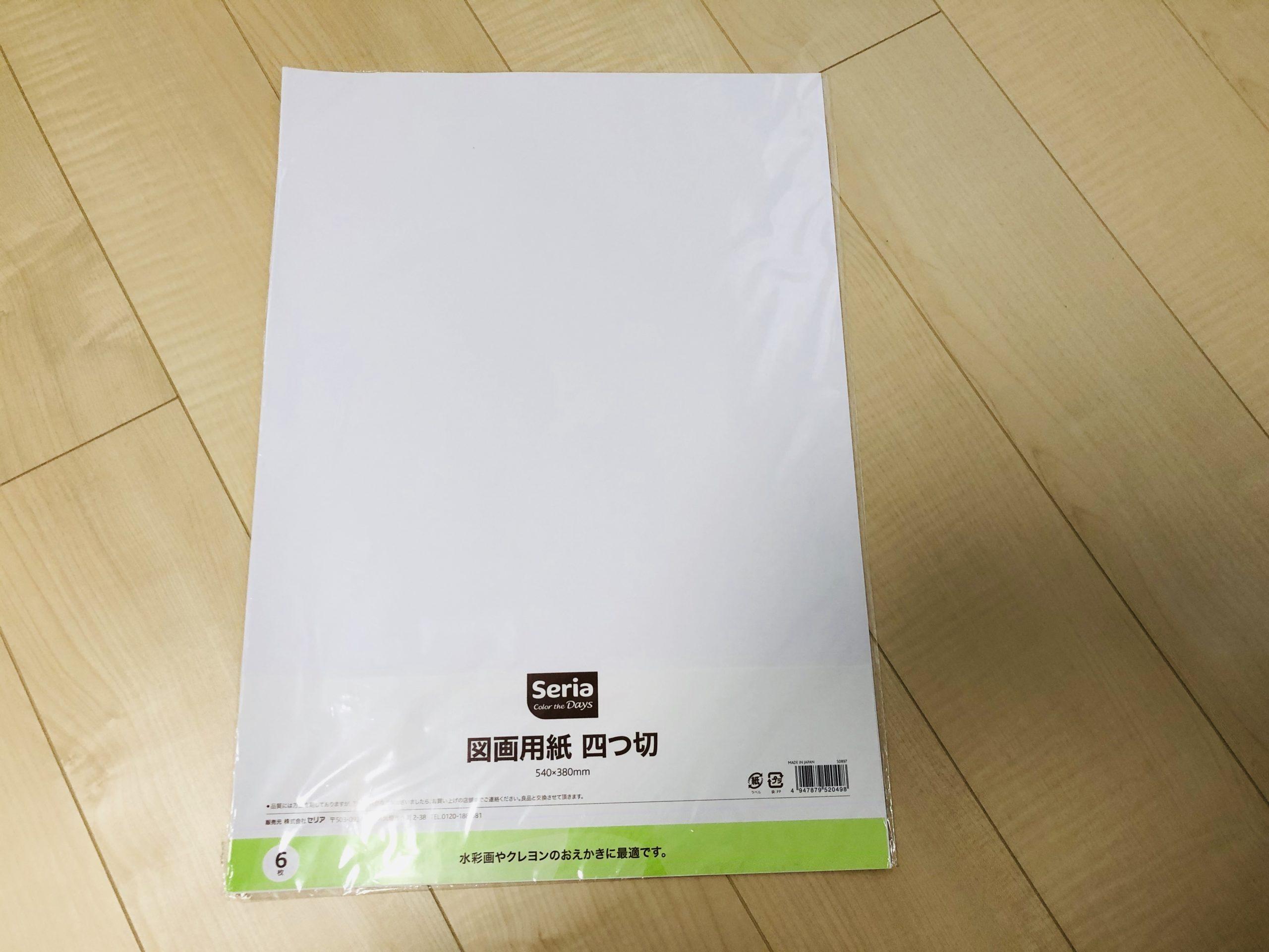 画用紙ホワイト