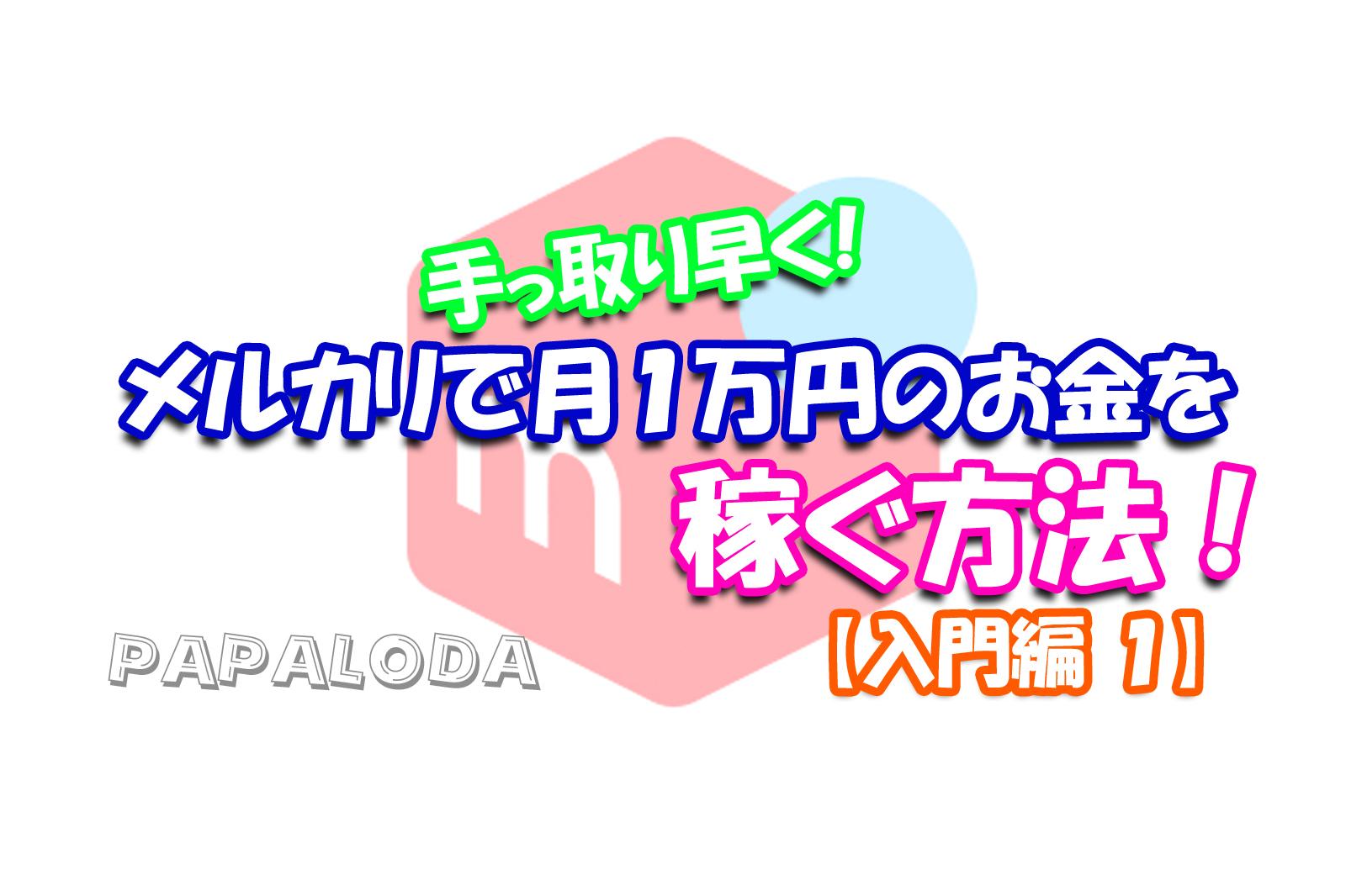 メルカリで月1万円のお金を稼ぐ方法入門編1