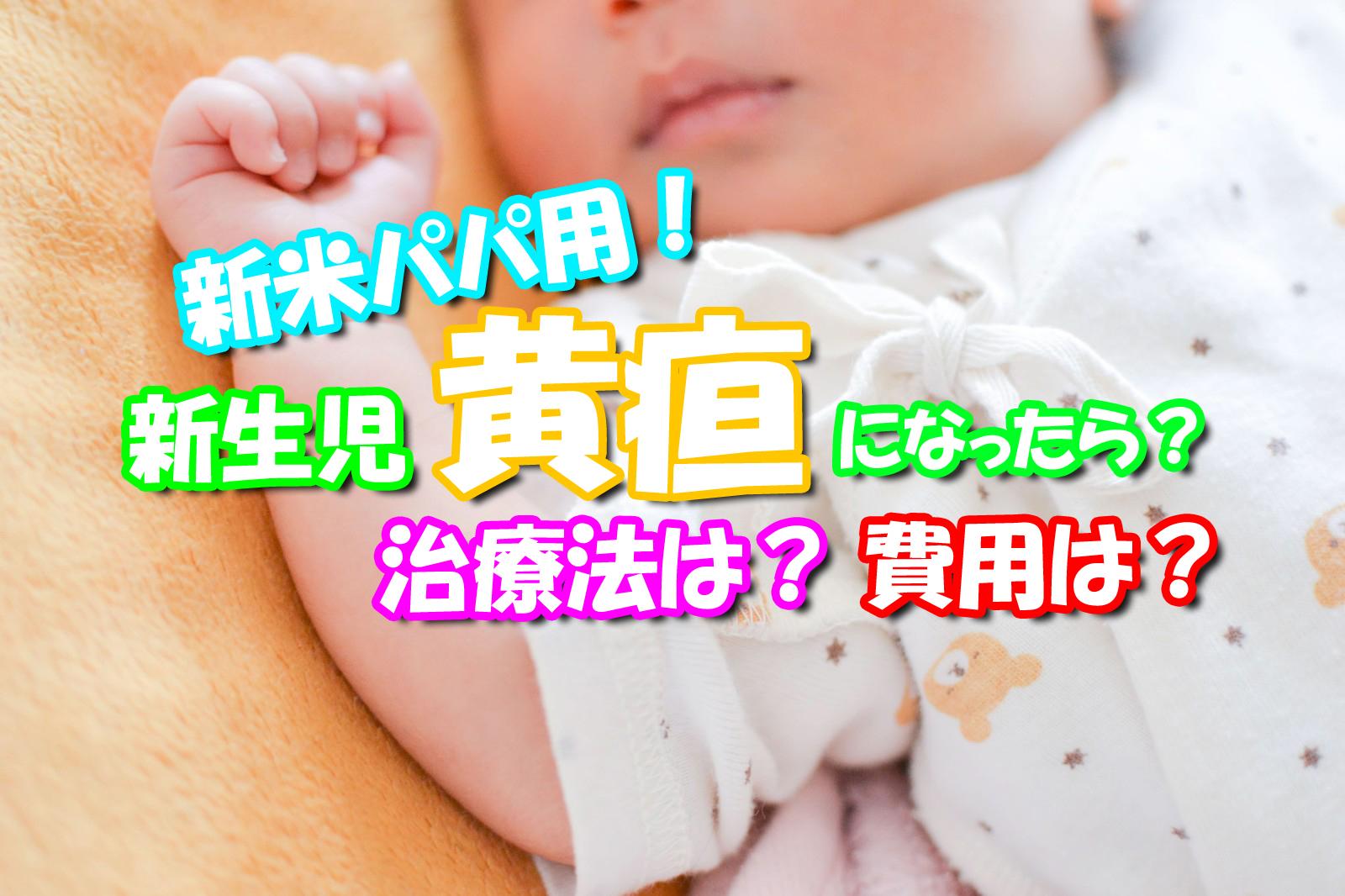 新生児黄疸治療法