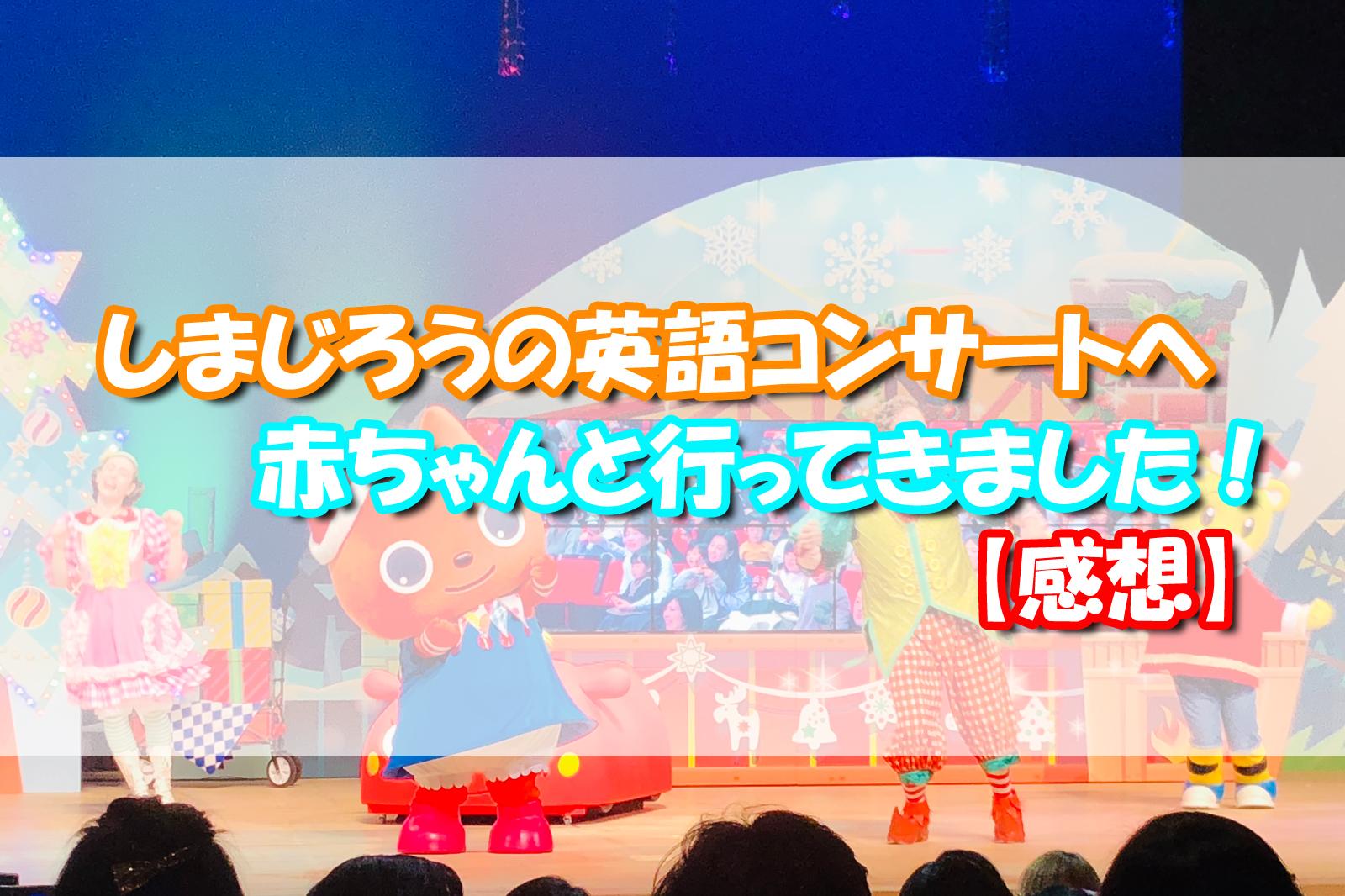 しまじろうの英語コンサート