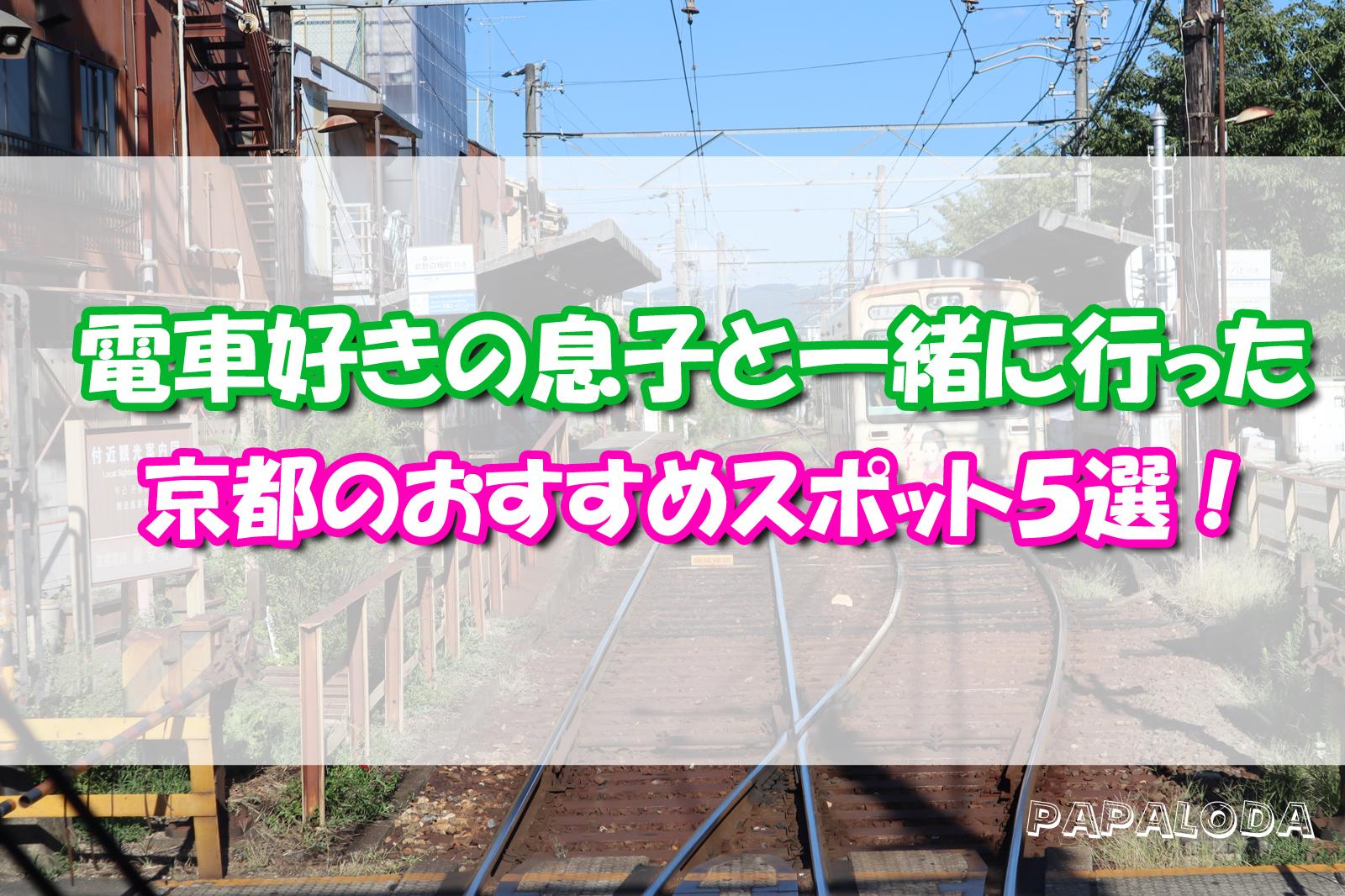 電車スポット京都5選