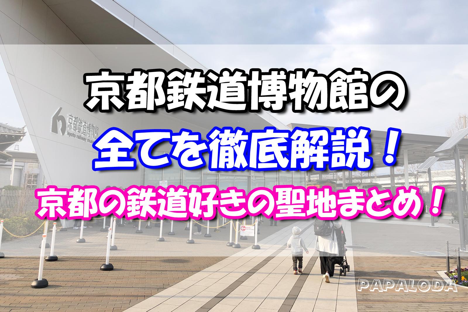 京都鉄道博物館まとめ