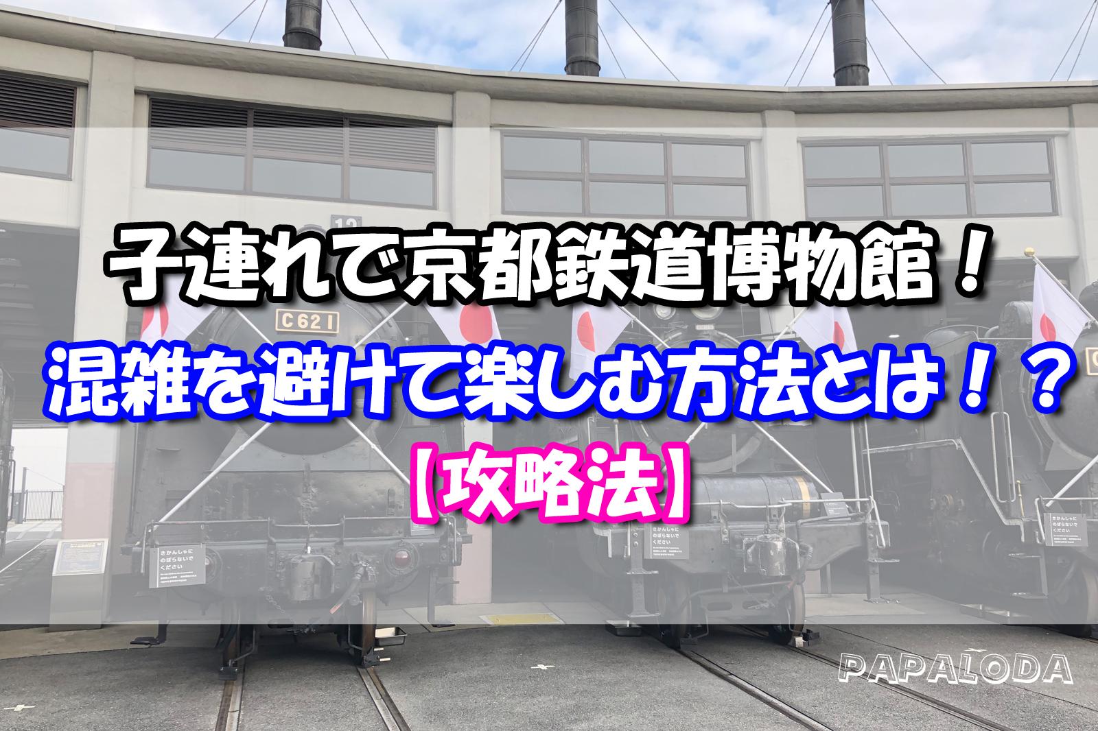 京都鉄道博物館攻略