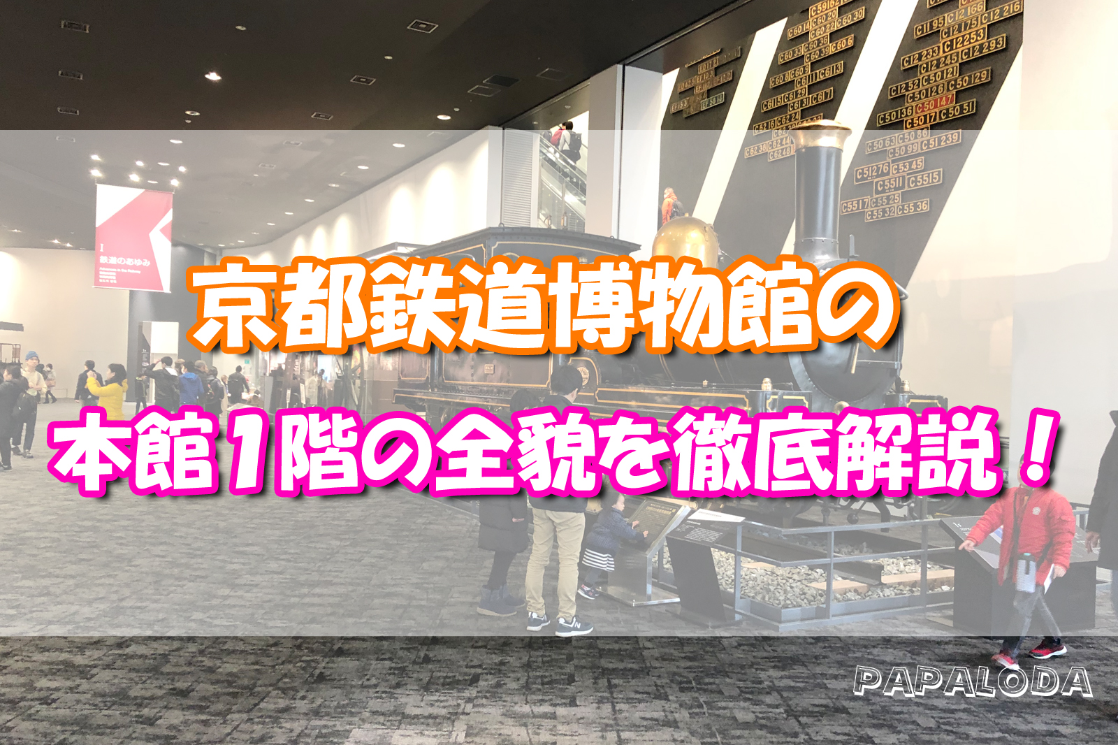京都鉄道博物の館本館1階徹底解説
