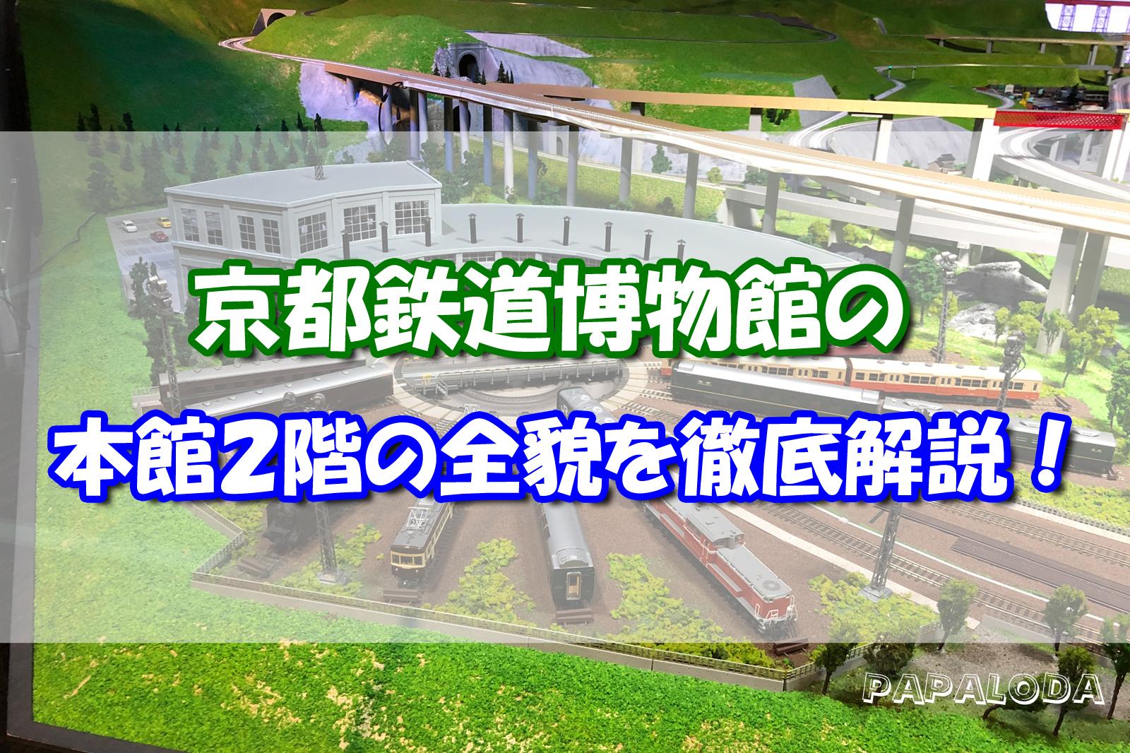 京都鉄道博物の館本館2階徹底解説