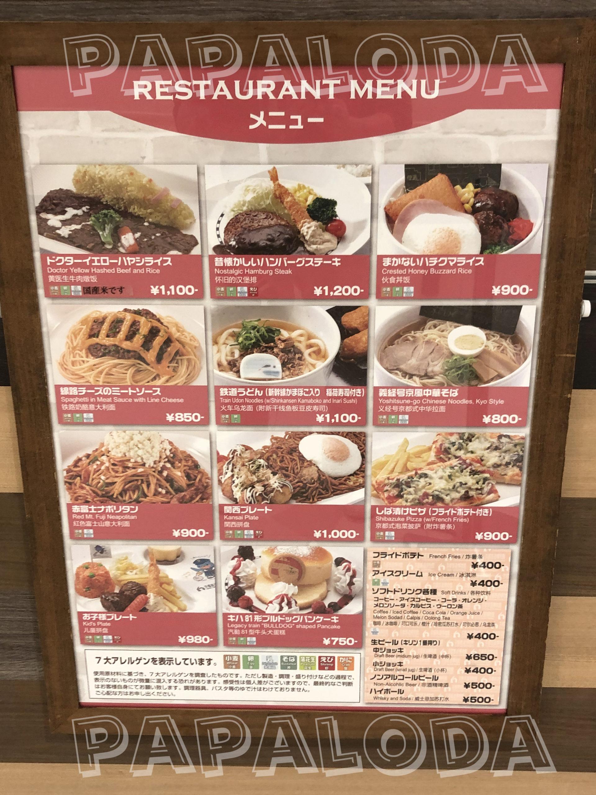 京都鉄道博物館レストラン003
