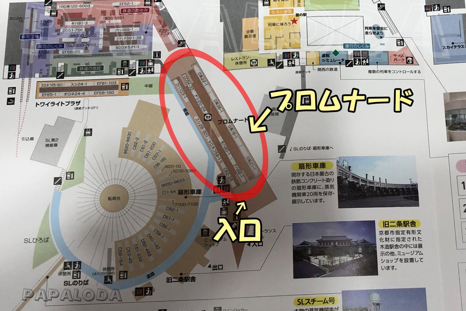 京都鉄道博物館プロムナード002