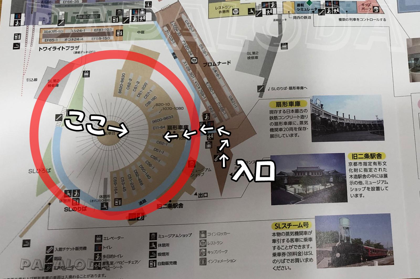 京都鉄道博物館のSL頭出し展示002