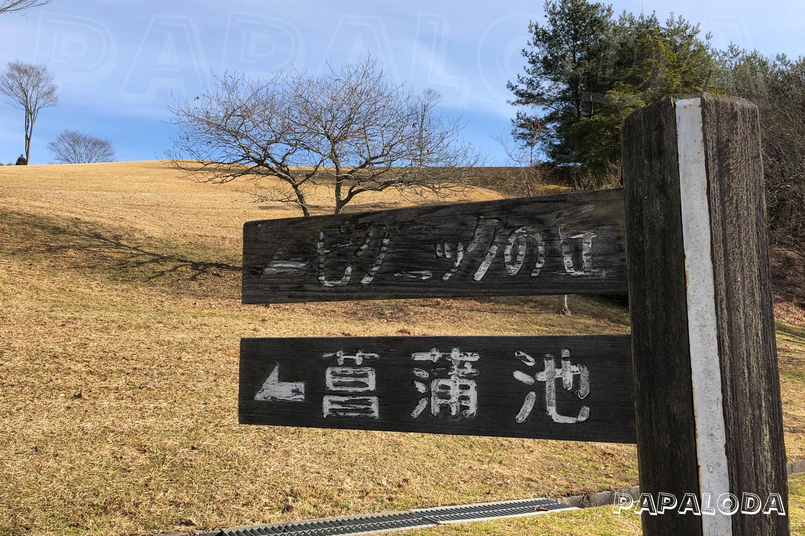 丹波自然公園まとめ003